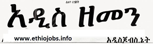Addis Zemen Gazeta Vacancy 2020