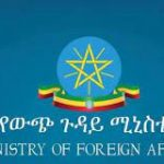 Ministry of Foreign Affairs Ethiopia Job Vacancy