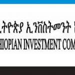 Ethiopian Investment Commission Job Vacancy