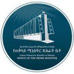 Prime minister Office Ethiopia Job Vacancy