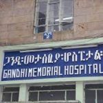 Gandhi Memorial Hospital Ethiopia Job Vacancy 2021
